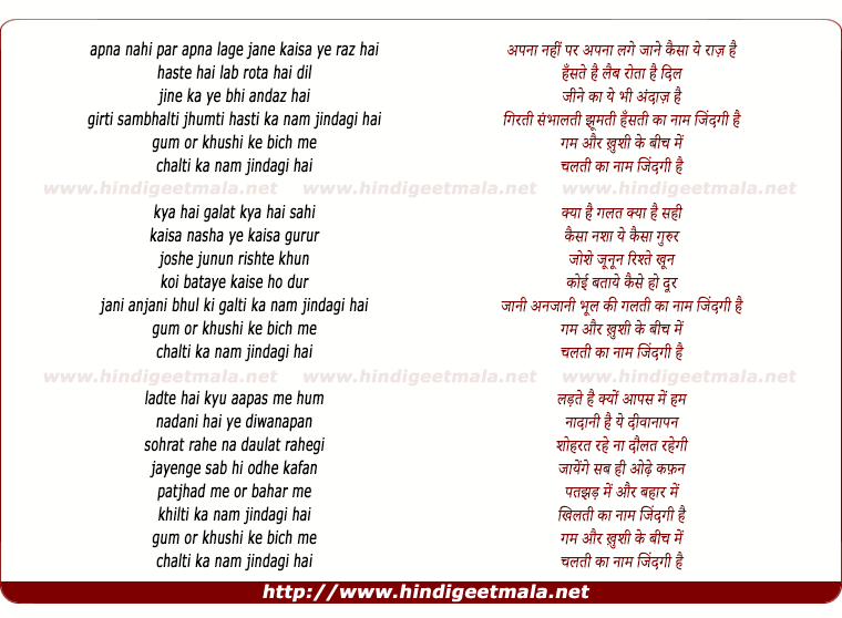 lyrics of song Gum Or Khushi Ke Beech Me