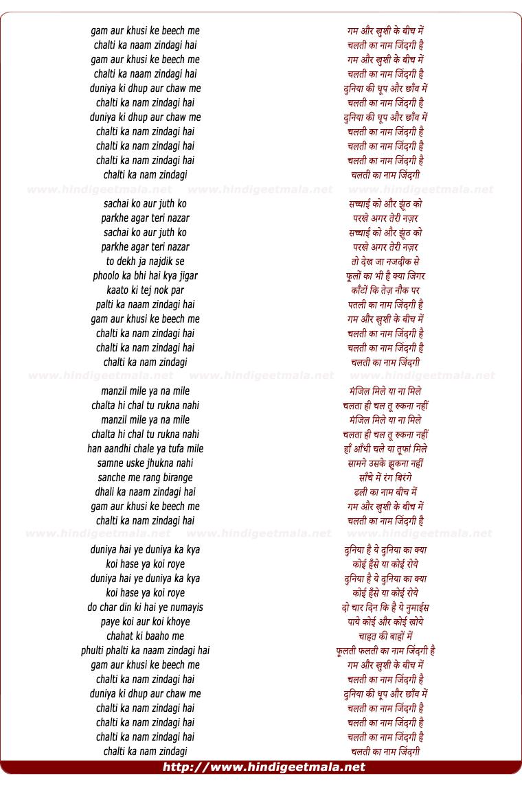 lyrics of song Chalti Ka Naam Zindagi (Duet)