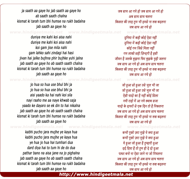 lyrics of song Jab Saath Aa Gaye Ho