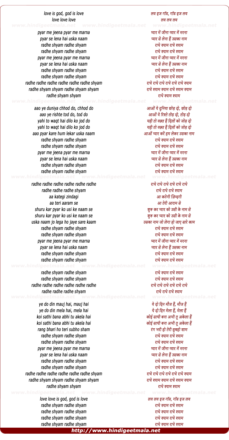 lyrics of song Pyar Me Jeena
