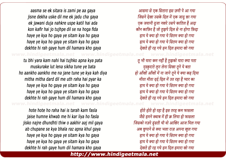lyrics of song Aasman Se Ek Sitara Is Zameen Pe Aa Gaya