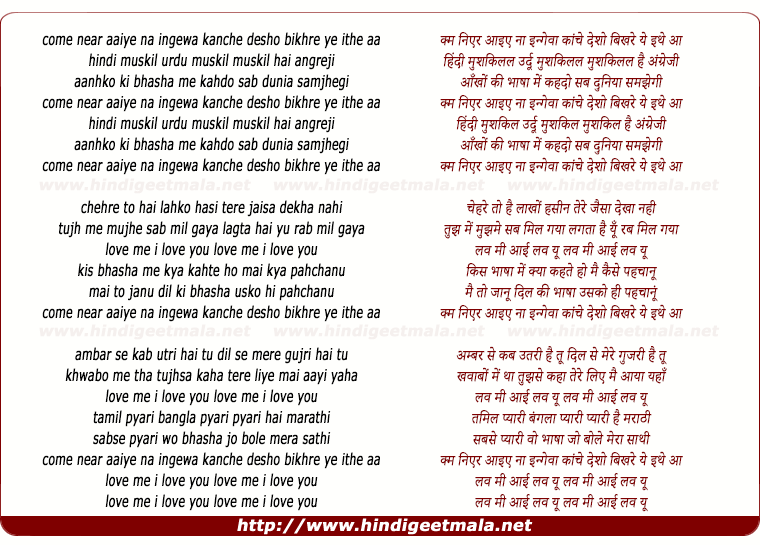 lyrics of song Come Near, Aaiye Na