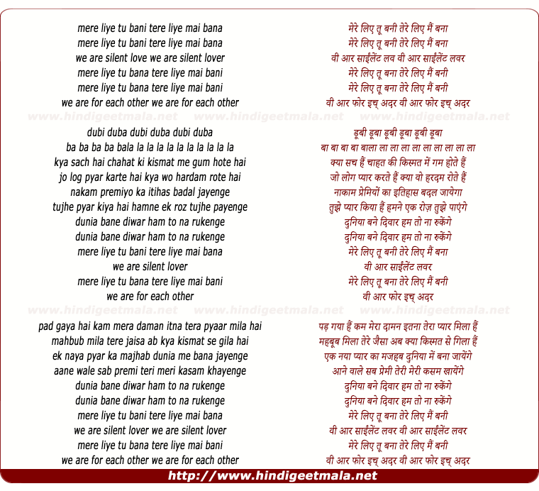 lyrics of song Mere Liye Tu Bani, Tere Liye Mai Bana
