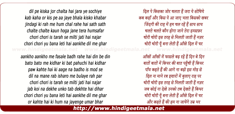 lyrics of song Chori Chori Is Tarah Se Milti Jati Hai Nazar
