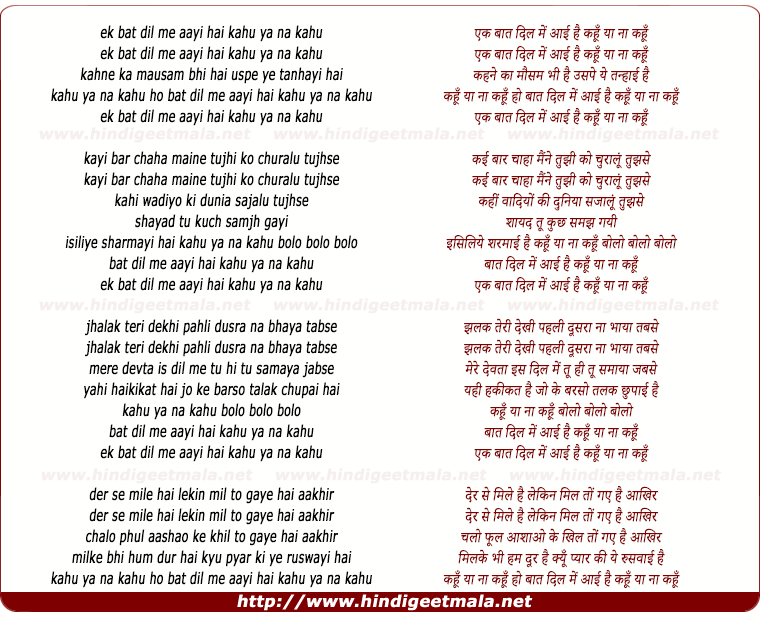 lyrics of song Ek Baat Dil Me Aayi Hai Kahu Ya Na Kahu
