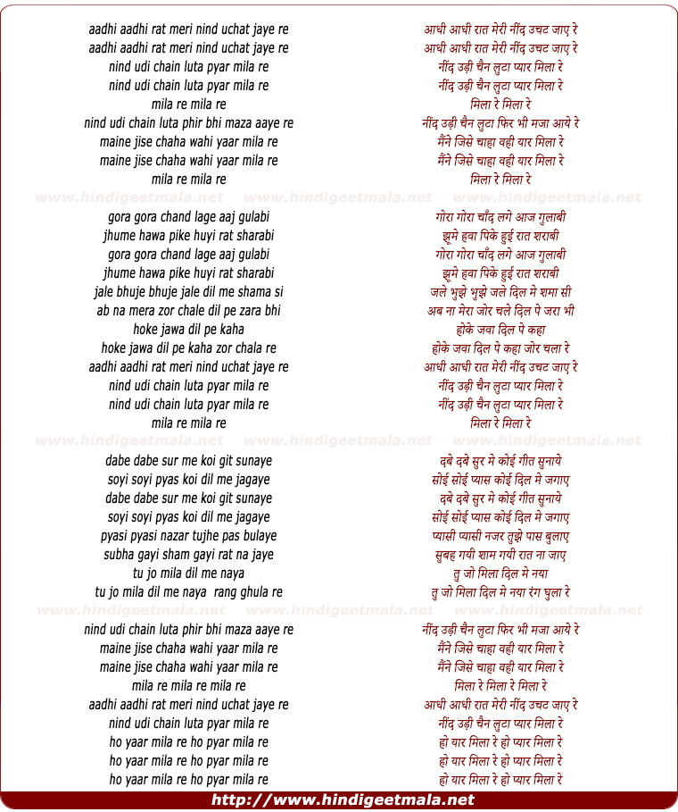 lyrics of song Aadhi Aadhi Raat Meri