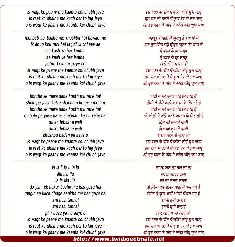 lyrics of song Iss Waqt Paaon Me Kaanta