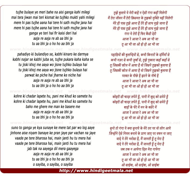 Chahunga Mein Tughe Song By Satyajit: Tujhe Bulayen Yeh Meri Baahen Na Aisi Ganga