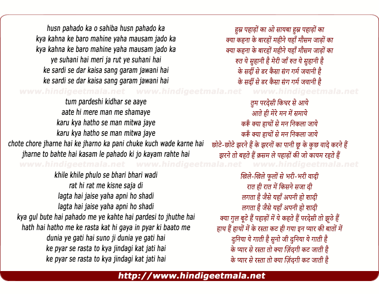 lyrics of song Husn Pahadon Ka O Shaiba Kya Kahna Ke Bahro