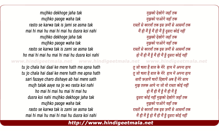 lyrics of song Main Hi Main Hun