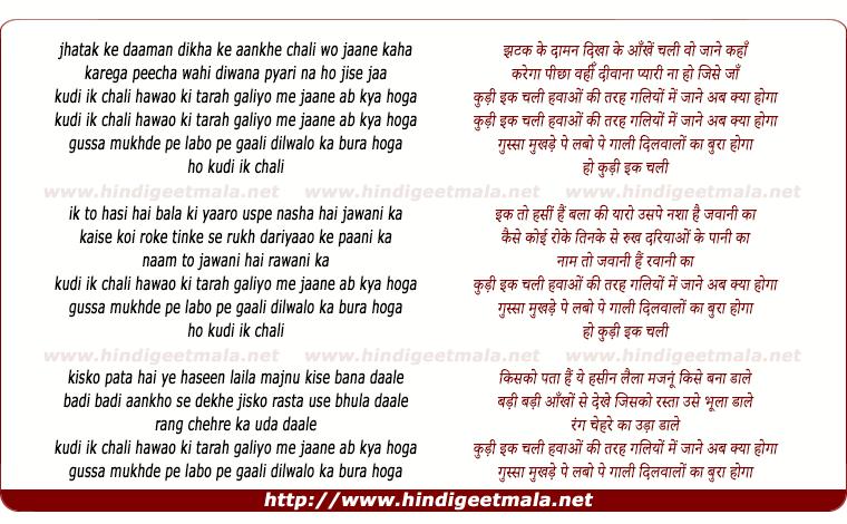 lyrics of song Jhatak Ke Daman Dikha Ke