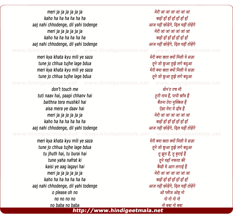 lyrics of song Meri Jaan Kaho Haan, Aaj Nahi Choodnge