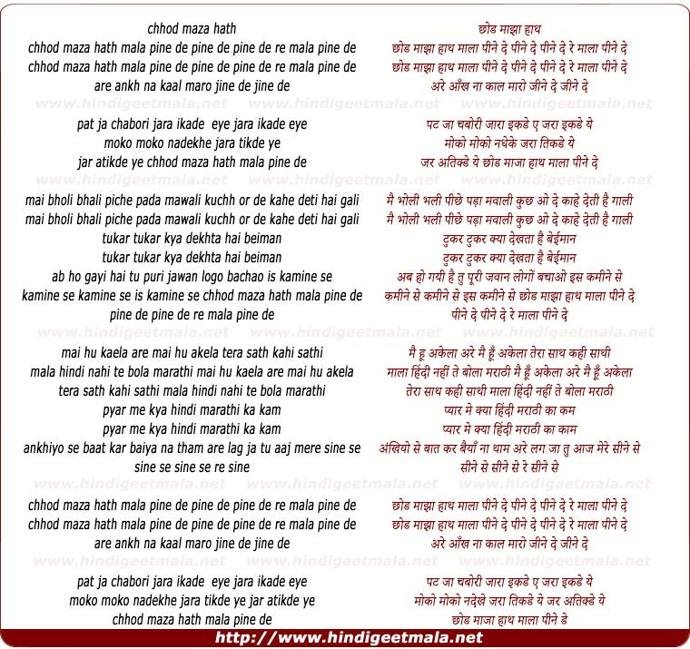 lyrics of song Chod Maza Haath Mala Pine De