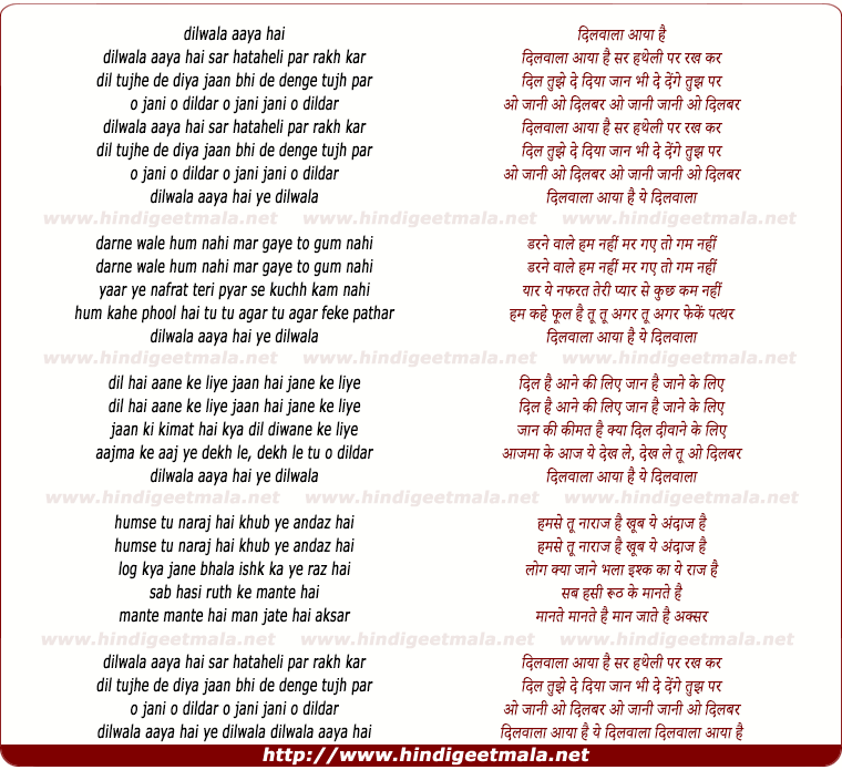 lyrics of song Dilwala Aaya Hai Sar Hatheli Par Rakh Kar
