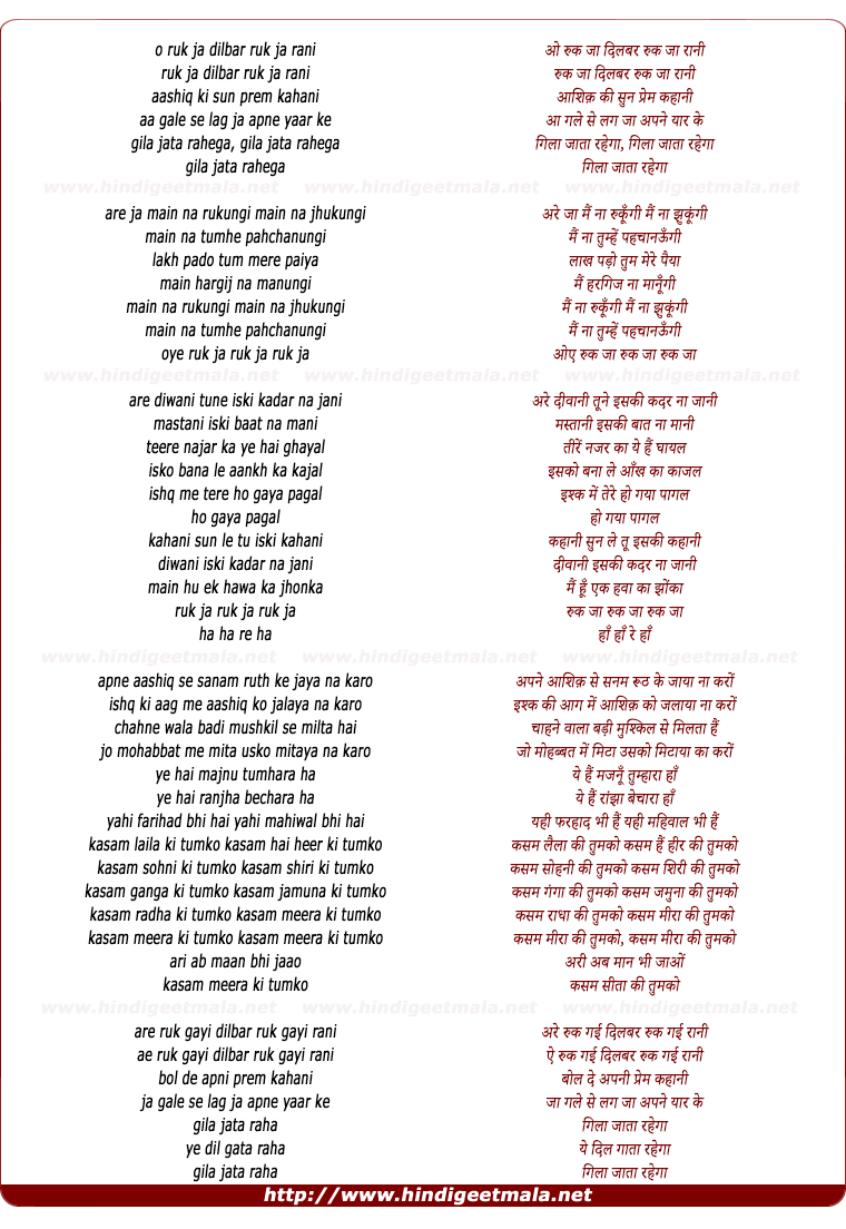 lyrics of song Ruk Ja Dilbar Ruk Ja Jani