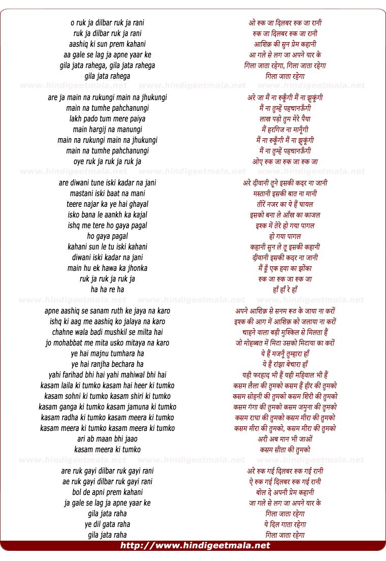 lyrics of song Ruk Ja Dilbar Ruk Ja Rani