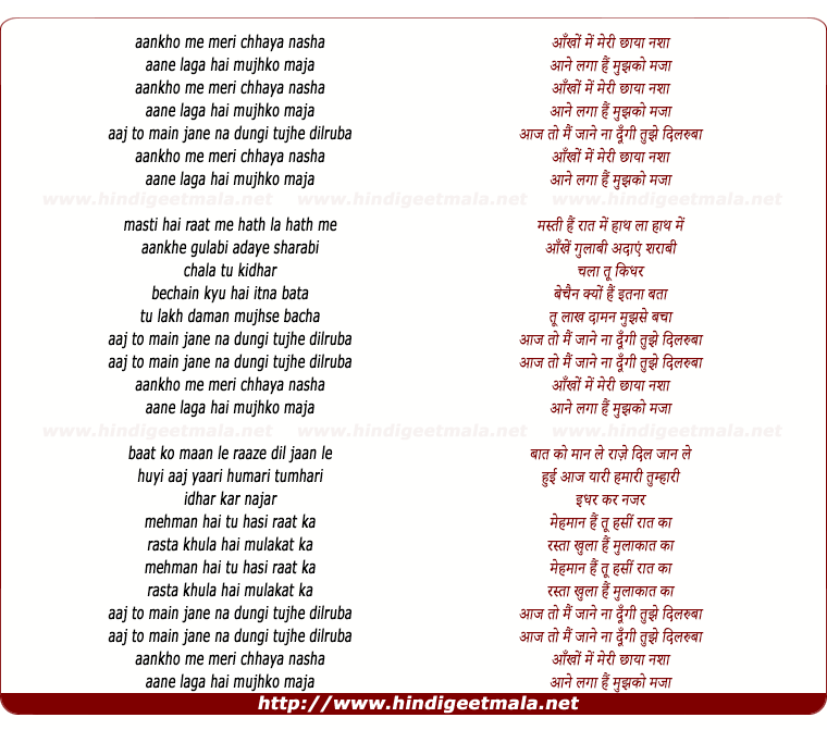 lyrics of song Aankho Me Meri Chhaya Nasha