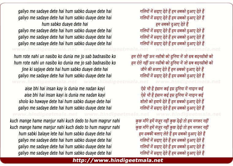 lyrics of song Galiyo Mai Sadaye Dete Hai, Hum Sabko Duaaye Dete Hai
