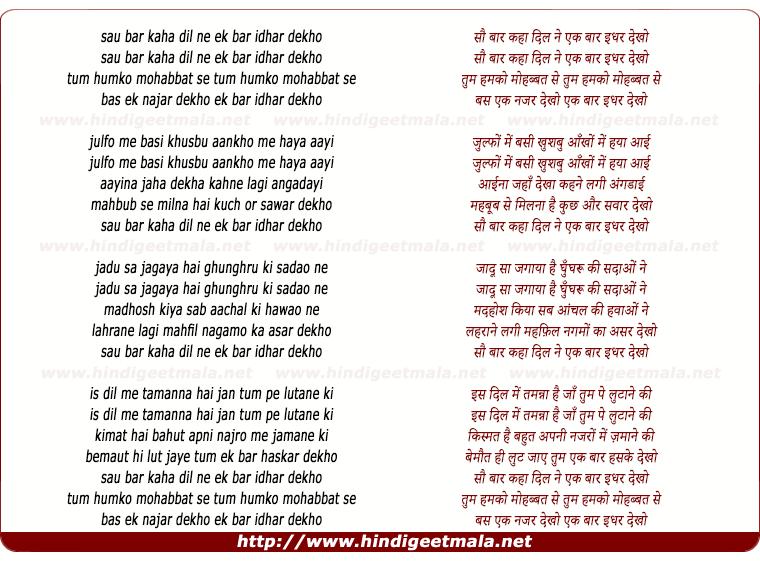 lyrics of song Sau Baar Kaha Dil Ne, Ek Baar Idhar Dekh