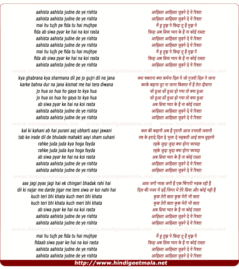 lyrics of song Aahista Aahista Jhudne De Ye Rishta