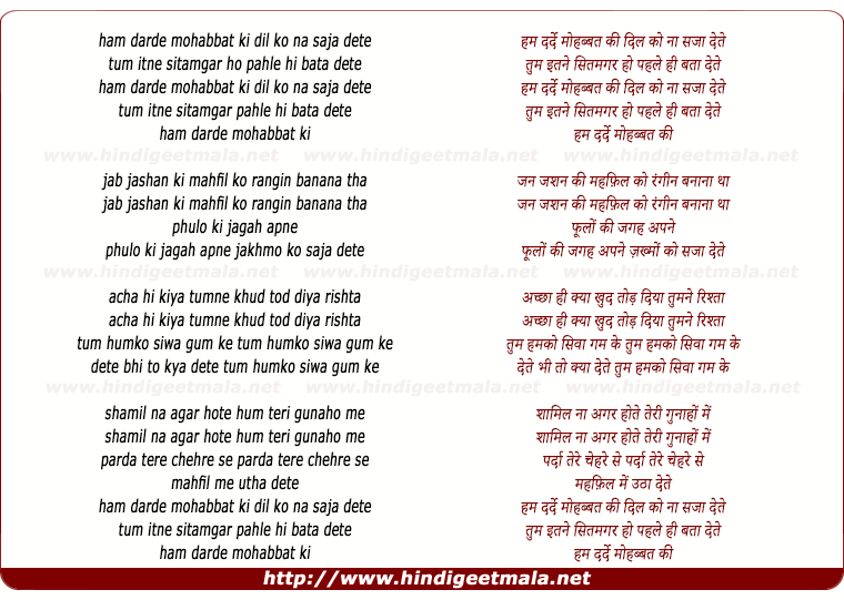 lyrics of song Hum Darde Mohabbat Ki Dil Ko Na Saja Dete