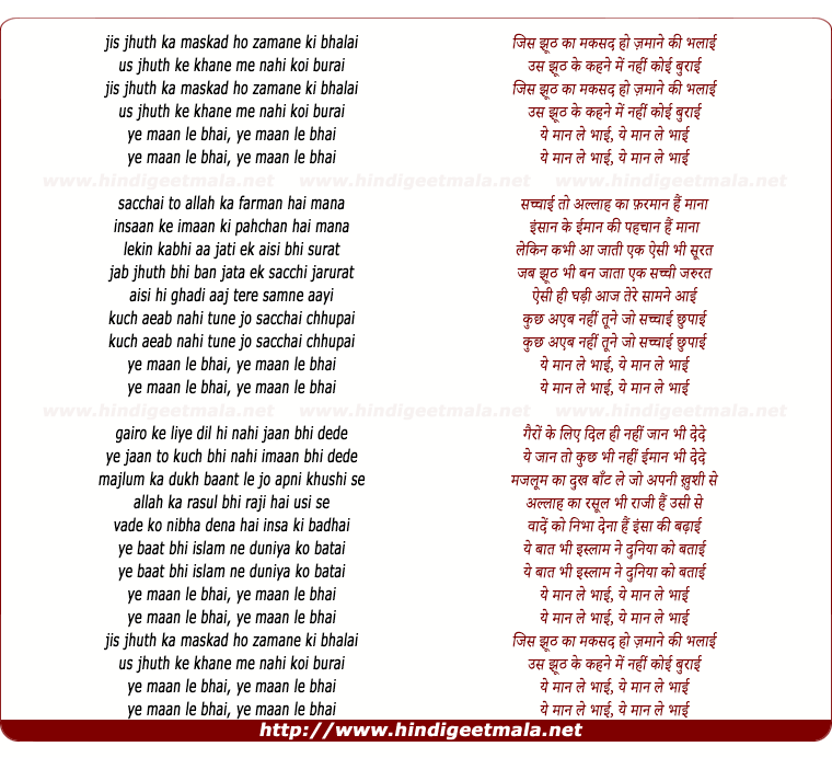 lyrics of song Jis Jhoot Ka Maksad