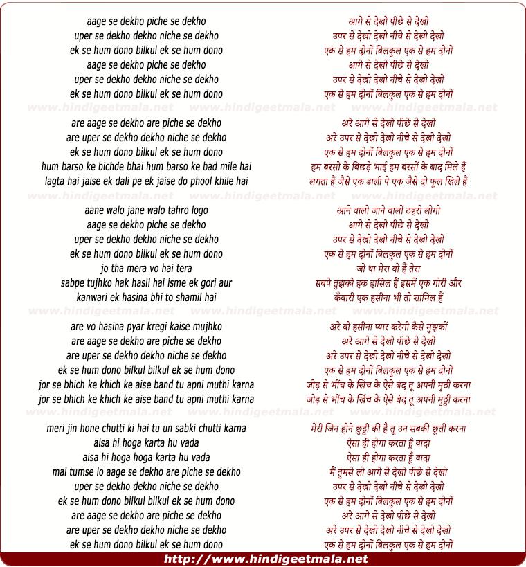 lyrics of song Aage Se Dekho Piche Se Dekho, Uper Se Dekho Niche Se Dekho