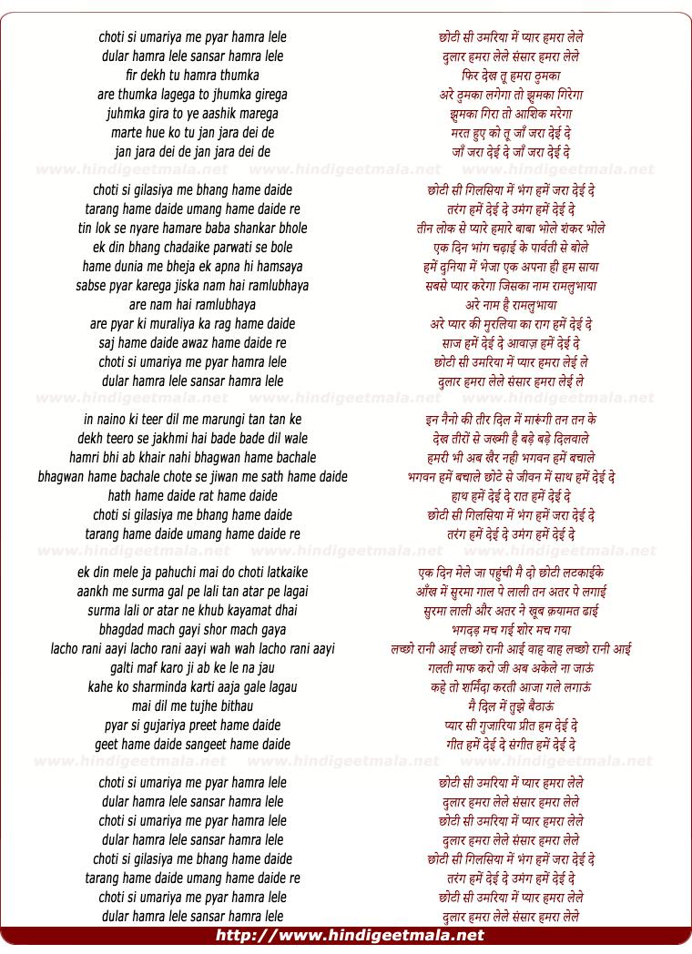lyrics of song Chhoti Si Gilasiya Me Bhang Hume Deiyde