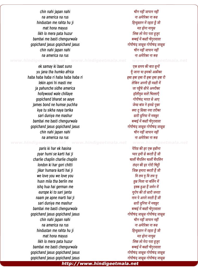 lyrics of song Cheen Nahi Japan Nahi