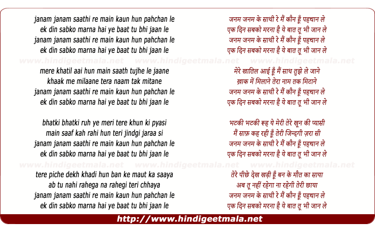 lyrics of song Janam Janam Ke Saathi Re