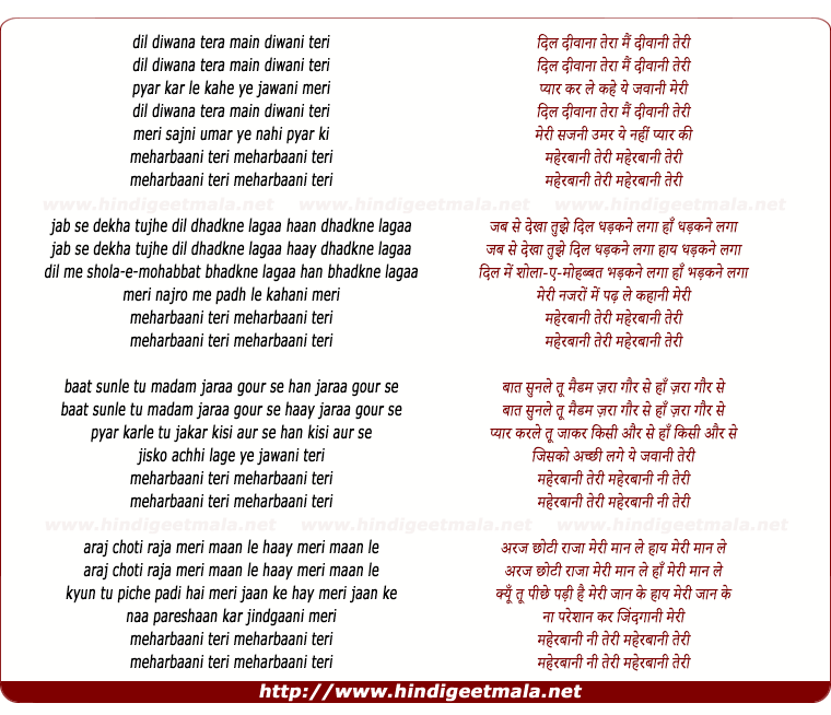 lyrics of song Dil Diwana Tera