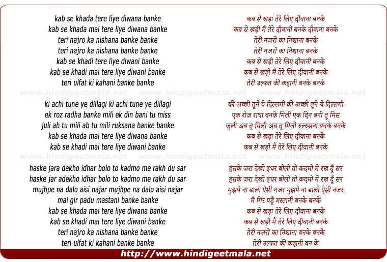 lyrics of song Kab Se Khada Mai Tere Liye Deewana Banke