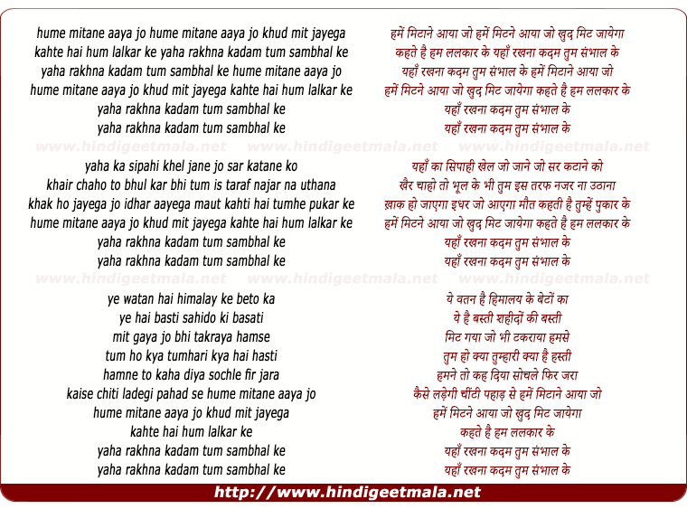 lyrics of song Hume Mitaane Aaya Jo