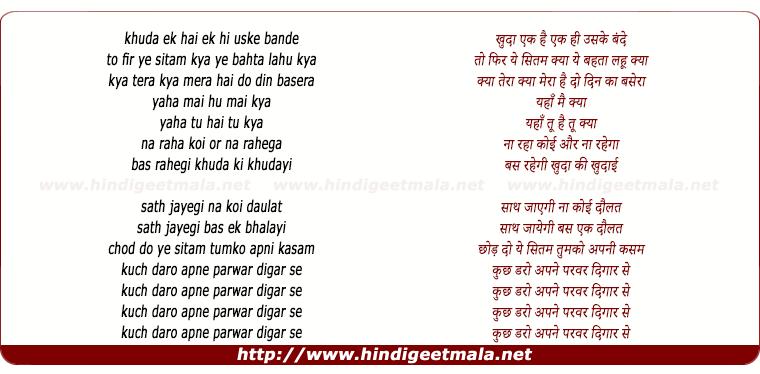 lyrics of song Kuch Daro Apne Parwar Digar Se
