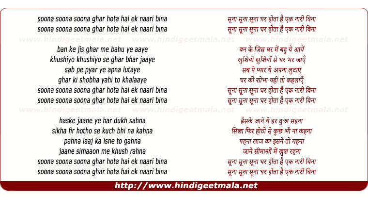 lyrics of song Soona Soona Ghar