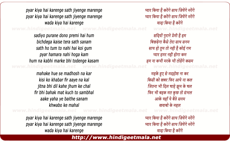 lyrics of song Pyar Kiya Hai Karenge Sath Jiyenge Marenge