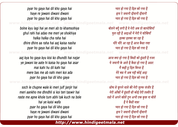 lyrics of song Pyar Ho Gaya Hai Dil Kho Gaya, Haay Re Jawaani Deewani