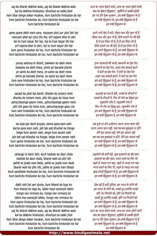 Hum Bachchey Hindustan Ke - हम बच्चे हिंदुस्तान के