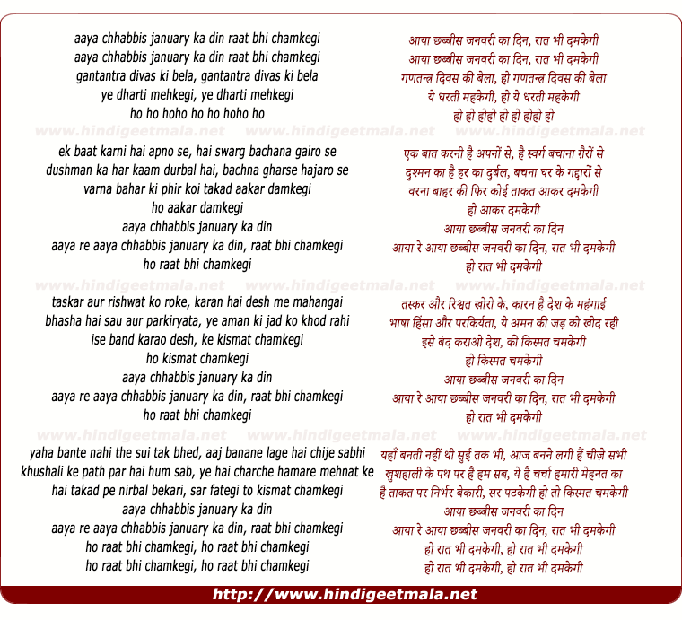 lyrics of song Aaya Chabbees January Ka Din, Rat Bhi Damkegi