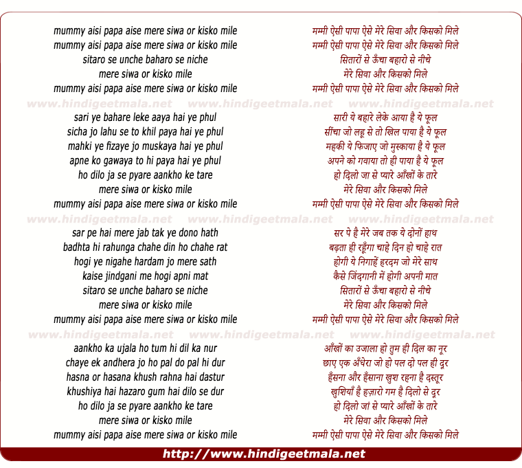 lyrics of song Mummy Aisi Pappa Aise, Mere Siwa Or Kisko Mile