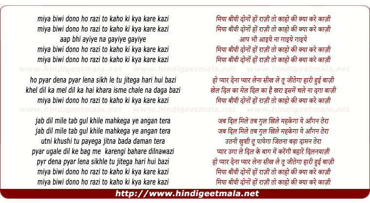 lyrics of song Miya Biwi Dono Ho Raazi, Toh Kaho Ki Kya Kaazi