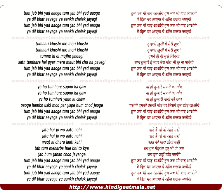lyrics of song Tum Jab Bhi Yaad Aaoge Ye Dil Bhar Aayega