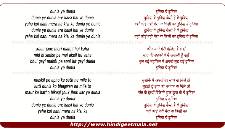 lyrics of song Duniya Ye Duniya, Are Kaisi Hai Ye Duniya