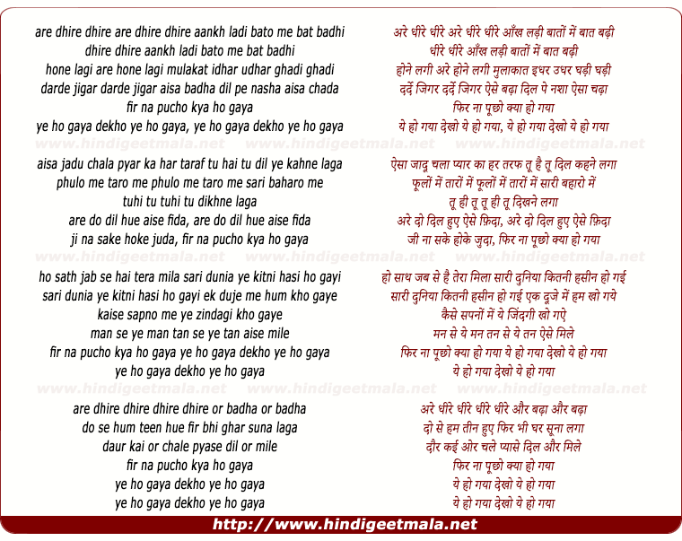 lyrics of song Dhire Dhire Ankh Laadi, Baato Me Baat Badi