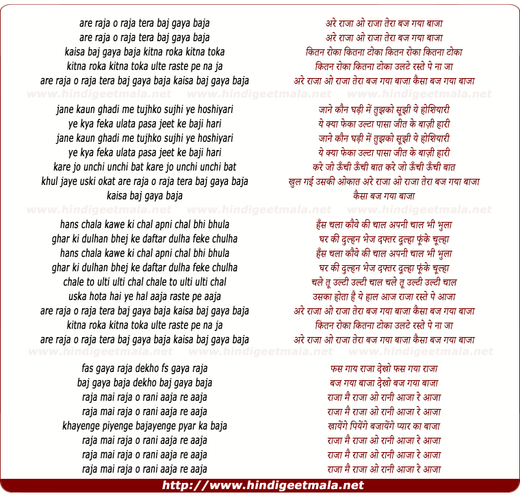 lyrics of song Raja O Raja Tera Baj Gaya Baaja