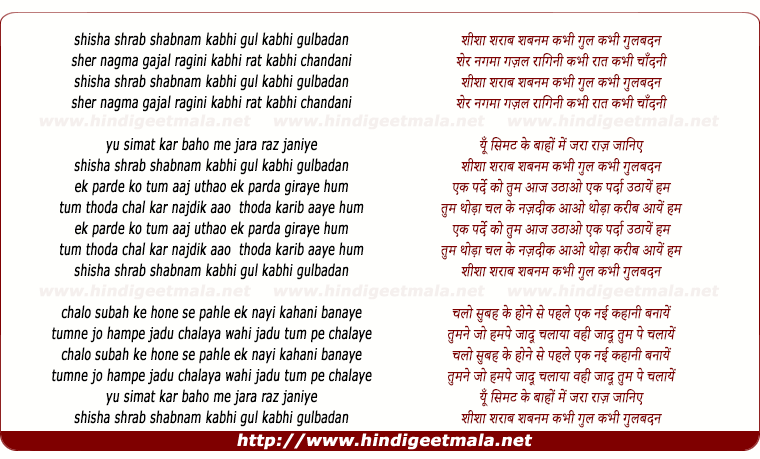 lyrics of song Sheesha Sharab Shabnam Kabhi Gul Kabhi Gul Badan