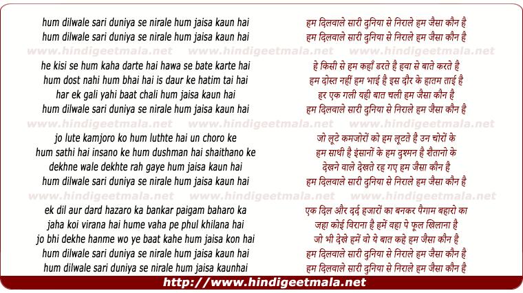 lyrics of song Hum Dilwale Saari Duniya Se Nirale Hum Jaia Kaun Hai