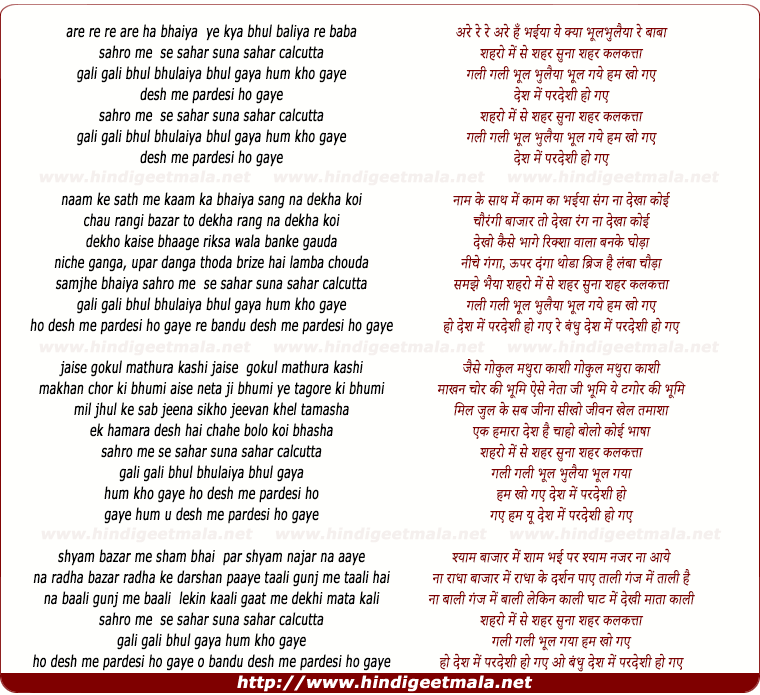 lyrics of song Shaharo Me Se Shahar Suna Shaher Calcatta