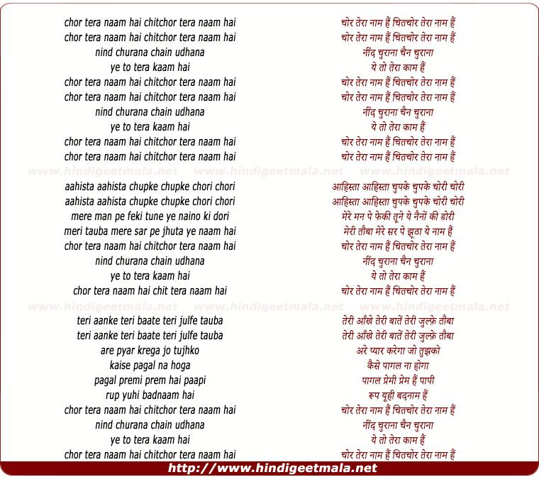 lyrics of song Chor Tera Nam Hai Chitchor Tera Nam Hai