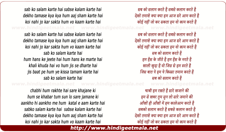 lyrics of song Sab Ko Salaam Karte Hai